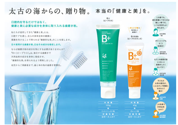 当院オススメの歯磨き粉 B +(ビープラス)